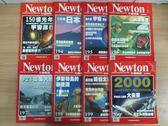 【書寶二手書T2/雜誌期刊_RGS】牛頓_193~200期間_共8本合售_宇宙與人類的大未來等