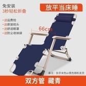 摺疊躺椅午休午睡椅子辦公室床靠背椅懶人便攜沙灘家用多功能 【快速出貨】