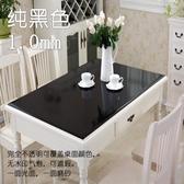 桌布黑色磨砂PVC桌布透明軟質玻璃防水餐桌臺布塑膠桌墊免洗防油茶幾【快速出貨八折搶購】