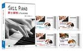 爵士鋼琴入門必修套書(4書+4片DVD)