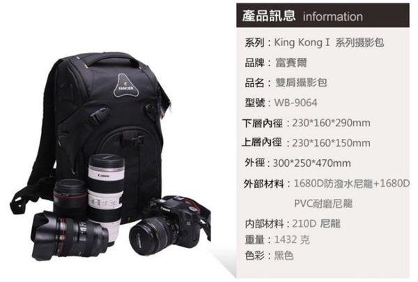 攝彩@全新現貨 FANCIER WB-9064 雙肩後背包 相機包 類似 Kata 3n1 20 22 DL