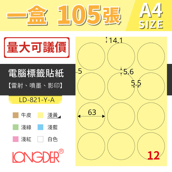 【龍德】三用電腦標籤紙 12格 圓形標籤 LD-821-Y-A  黃色 105張/盒 貼紙