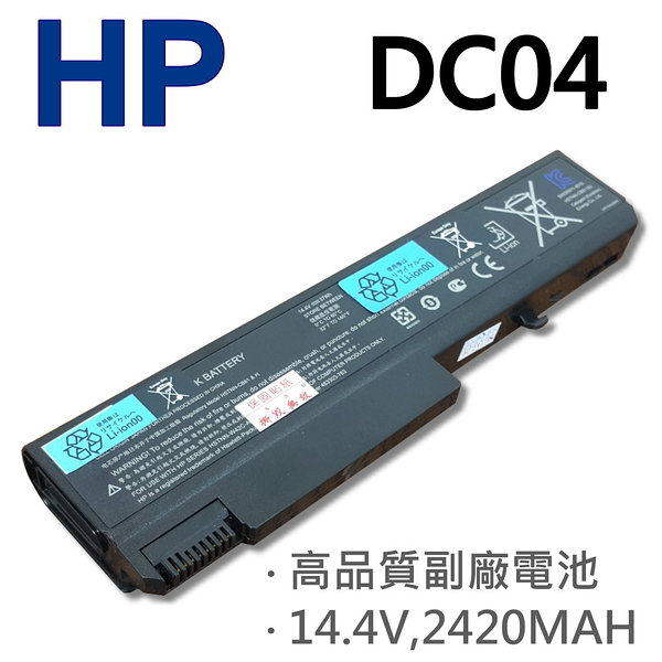 HP 4芯 DC04 日系電芯 電池 6530b 6535b 6730b 6735b 6930p 6440b