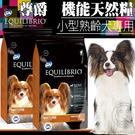 四個工作天出貨除了缺貨》Equilibrio尊爵《小型熟齡犬-活力》機能天然糧狗糧-2kg(超取限2包)