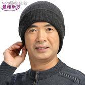 男毛帽帽子男秋冬保暖帽護耳毛線針織帽戶外青年中年老年帽子雙層帽子 米蘭潮鞋館