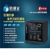 防潮家 電子防潮箱 【FD-60CA】 59L 電子防潮箱 便利抽屜式拖拉層板 台灣製造品質保證 新風尚潮流