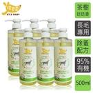 【南紡購物中心】【環寶靈】寵物寶貝精油SPA洗毛乳(茶樹迷迭香)長毛犬500ml(6瓶/組)