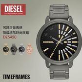 【人文行旅】DIESEL | DZ5420 頂級精品時尚男女腕錶