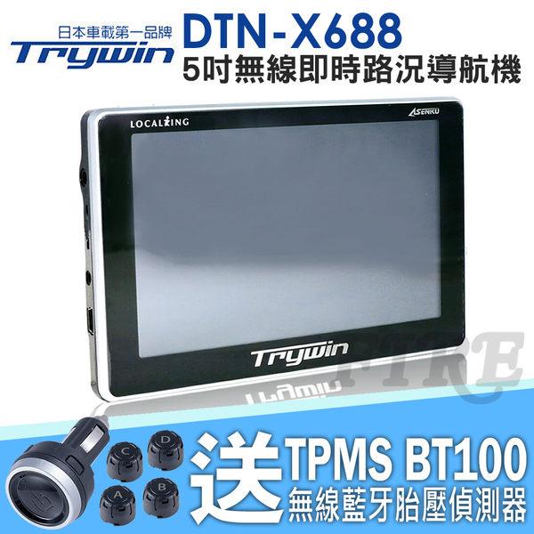 《Trywin》 DTN-X688 5吋即時路況導航機 (導航王 四核CPU 內建8G) 送 TPMS BT100胎壓偵測器 3孔點菸器