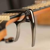 卡馬變調夾吉他配件調音器變音夾子尤克裏裏民謠古典通用  育心小館
