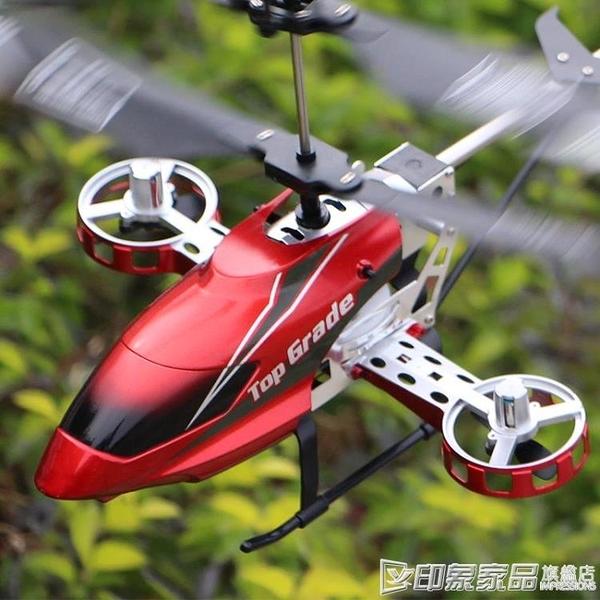 遙控飛機 無人直升機合金兒童玩具 飛機模型耐摔遙控充電動飛行器 印象家品