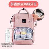 618好康鉅惠 韓國媽咪包外出雙肩背包時尚潮媽媽包母嬰包