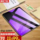 高端滿版 iPad mini4/mini5玻璃貼 iPad Air3保護貼 iPad 2019 10.2寸保護膜