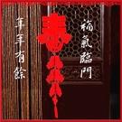 立體春節年年有餘春聯吊飾 新年新春掛飾 宮廷劇掛飾(1串裝)【BD10010】 i-style 居家生活