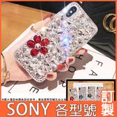 SONY Xperia5 sony10+ sony1 XA2 Ultra XZ3 XZ2 L3 XA2plus 水晶五瓣花 手機殼 水鑽殼 訂製