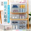 【G5201】翻蓋式透明鞋盒 加厚加大款鞋盒 掀蓋式鞋盒 抽屜式鞋盒 鞋子收納 DIY組裝 組裝鞋盒