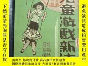 二手書博民逛書店罕見1939年陳鶴琴屠哲梅著《兒童遊戲新法》,民國上海兒童書局出