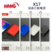 黑熊館 HANG X17 電鍍液晶行動電源 液晶螢幕 雙輸出移動電源 快速充電行動電源 雙USB 13000mah