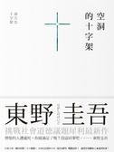 (二手書)空洞的十字架