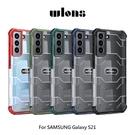 【愛瘋潮】WLONS SAMSUNG Galaxy S21 探索者防摔殼 軍規防摔 防滑 防震 全包 鏡頭保護