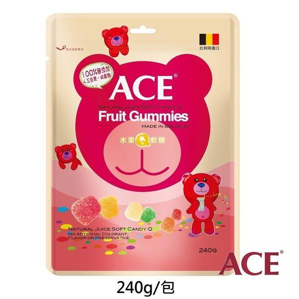 ACE-水果Q軟糖量販包240公克(袋)