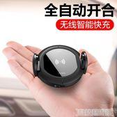 行動電源 TOTU車載無線充電器手機支架汽車用蘋果8通用型車充iPhonex三星S9Plus 雙11狂歡