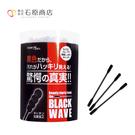 石原商店 Black Wave黑波浪型棉棒(173-8)【買1送1,下1出2】  ◇iKIREI