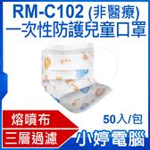 【3期零利率】現貨 RM-C102 一次性防護兒童口罩 50入/包 3層過濾 熔噴布 高效隔離汙染 (非醫療)