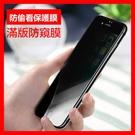iPhone 12 mini 11 Pro X XS Max XR手機防偷窺i6s i7 i8 plus防窺保護貼玻璃貼
