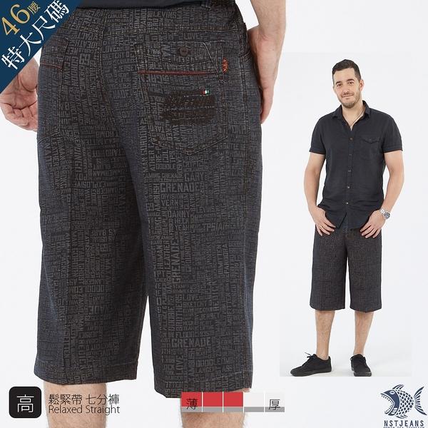 【NST Jeans】特大尺碼 低調公爵 深灰英文印花 男鬆緊腰七分短褲(中高腰寬版) 006(26308)台灣製