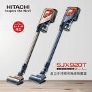 【申請送1000商品卡+配件升級組】HITACHI 日立 直立手持無線吸塵器 PVSJX920T 公司貨