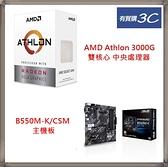 【主機板+CPU】 華碩 ASUS PRIME-B550M-K/CSM 主機板 + AMD Athlon 3000G 雙核心 中央處理器
