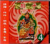 排子 4 CD 免運 (購潮8)