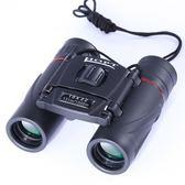 10X22雙筒望遠鏡 高倍高清 微光夜視 戶外觀賽觀鳥鏡 WE883『優童屋』