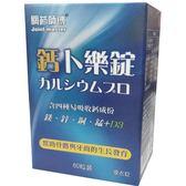 ☆ 關節師傅-鈣卜樂錠 - - - - - - - 1000毫克*60粒裝/盒