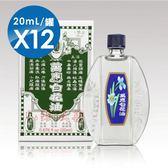 專品藥局 萬應白花油(1號)-20mlx12罐【2011570】