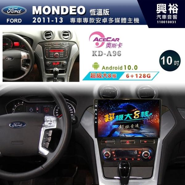 【ACECAR】2011~13年Ford MONDEO恆溫專用10吋KD-A96無碟安卓機*超級大8核心6+128G※倒車選配