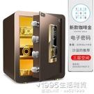 保險箱 保險櫃家用防盜全鋼 指紋保險箱辦公室密碼箱 小型隱形保管箱床頭櫃 1995生活雜貨NMS