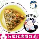 台灣茶人 荷葉玫瑰纖盈茶3角立體茶包 (7入)