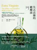 (二手書)失去貞操的橄欖油:橄欖油的真相與謊言