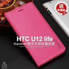 [贈貼] HTC U12 life 隱形磁扣 U12L 皮套 手機殼 皮革 支架 附掛繩 側掀 插卡 保護套 精美 保護殼