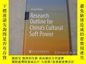 二手書博民逛書店Research罕見Outline for China's Cu
