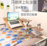 宿舍簡易桌子上下鋪床上多功能書桌書架組合電腦折疊桌懸空懶人桌YYJ  夢想生活家