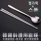 【狐狸跑跑】韓國料理專用 不鏽鋼湯匙+筷...