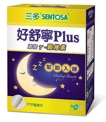 三多 好舒寧 Plus 複方植物性膠囊 30粒/盒◆德瑞健康家◆