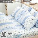 【南法之戀-藍】雙人加大兩用被床包組