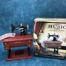 音樂盒 復古懷舊風仿真縫紉機音樂盒創意古典縫紉機八音盒擺件道具小禮品