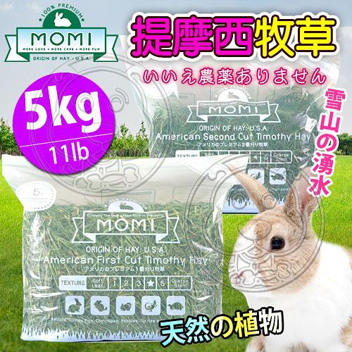 【培菓幸福寵物專營店】摩米MOMI》美國特級第一割/第二割級提摩西牧草-5kg/11lbs