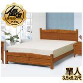 床架【YUDA】福利品 瑪莉 紐松 實木 單人 3.5尺 床台/床底 K8F 196-1