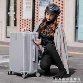 行李箱ins網紅鋁框24拉桿箱萬向輪20寸小型女男旅行密碼皮箱潮28聖誕節免運